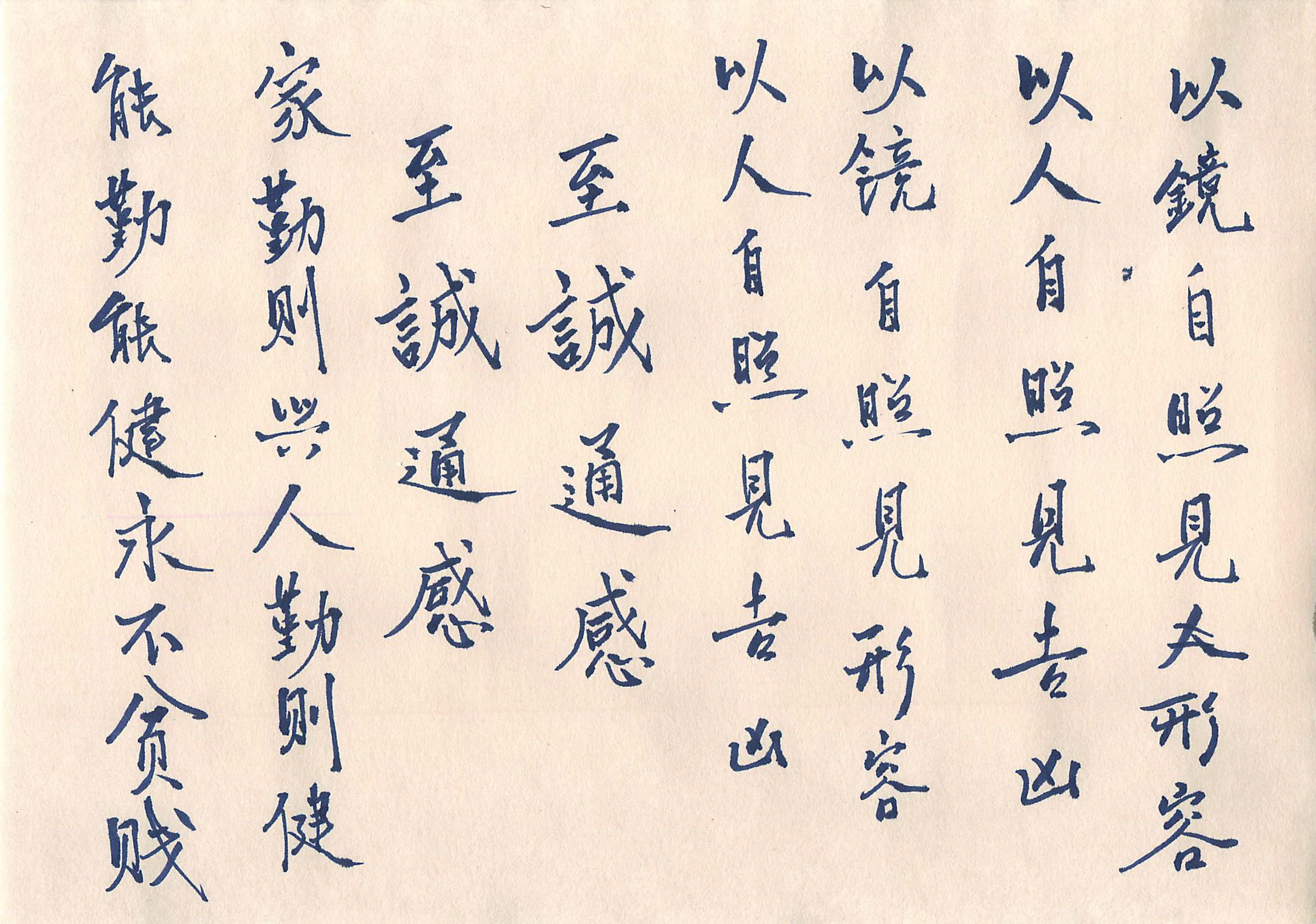 Chinese Calligraphy With Brush Pen Calligraphy